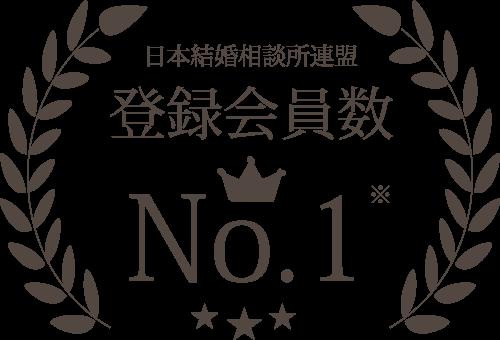 「日本結婚相談所連盟」加盟。成婚のためのサポートを惜しみません