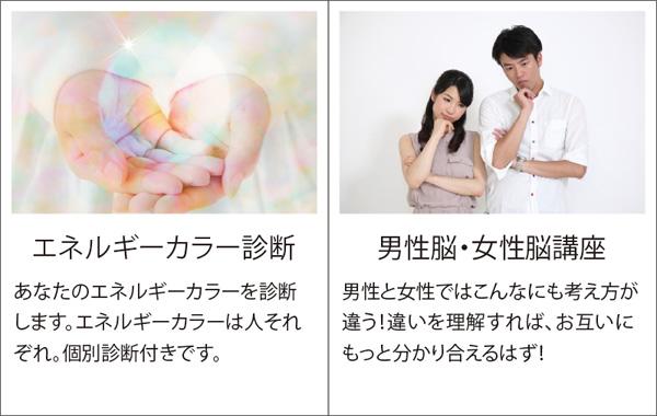 婚活セミナーの内容06